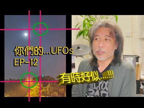 Danny Summer 夏韶聲 - 你們的...UFOs  EP-12 有時好似....