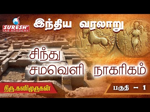 TNPSC | Indian History | சிந்துவெளி நாகரிகம் - 1 | Kani Murugan | Suresh IAS Academy