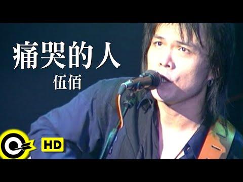 伍佰 Wu Bai&China Blue【痛哭的人 The person who weeps bitterly】Official Music Video
