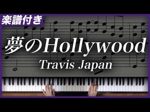 【耳コピ】夢のHollywood / Travis Japan【楽譜】