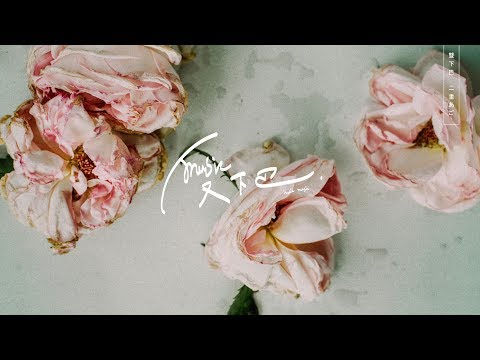 陳粒《 小半 》Lyric Video