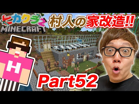 【ヒカクラ2】Part52 - 村人の家の2階を建築!ベッド置きまくったら村人大増殖!?!?【マインクラフト】