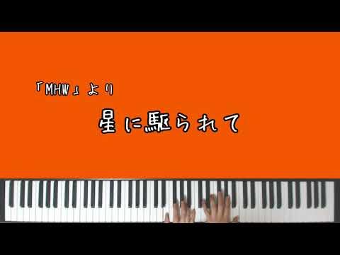 【MHW】星に駆られて(Stars At Our Backs)【Piano Arrange】