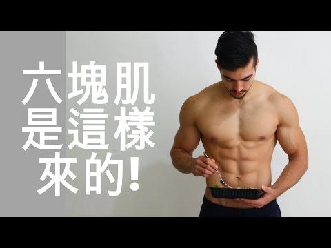吃出六塊肌! (腹肌飲食) - 健身飲食 Ep1