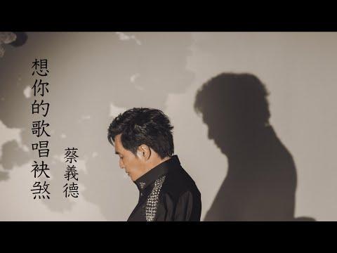 蔡義德《想你的歌唱袂煞》歌詞版MV