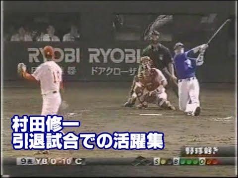 村田修一 引退試合での活躍まとめ【引退試合クラッシャー】