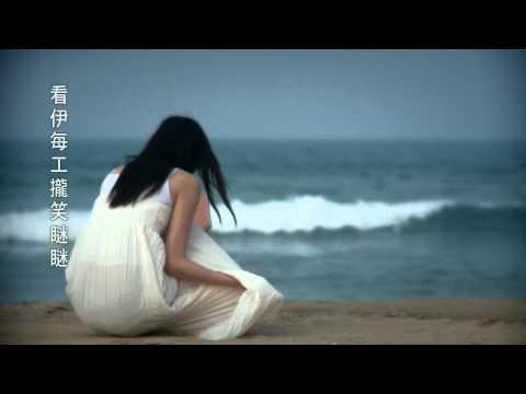 2011年曾心梅『珍愛心梅』專輯《做你去》艋舺燿輝片尾曲《官方版》