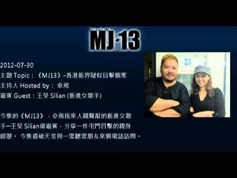 2012-07-30《MJ13》-EP048-香港新界疑似目擊個案 卓飛