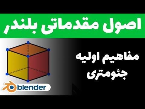 اصول مقدماتی بلندر (مدلسازی  قسمت 3 ) مفاهیم اولیه جئومتری در نرم افزار های سه بعدی Blender 2.9X