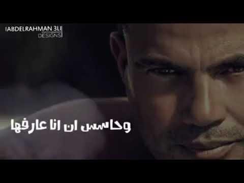 عيونك شايفها عمرو دياب