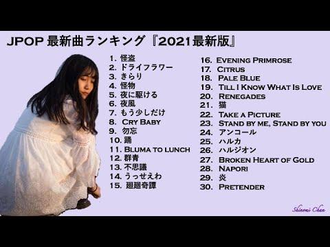 JPOP 最新曲ランキング『2021最新版』