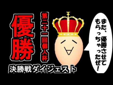 おまえモナー第21回個人杯優勝!! 決勝戦ダイジェスト (マリオカート8DX)