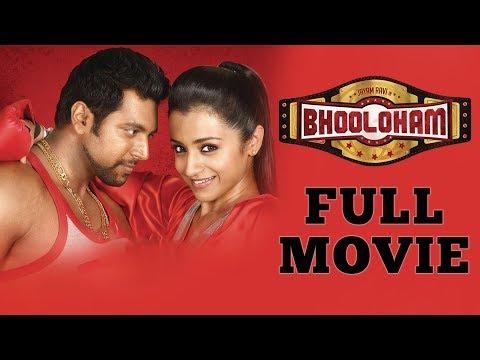 Boologam [2015]   Tamil Full Movie   Jayam Ravi   Trisha Krishnan   Prakash Raj   N.Kalyanakrishnan