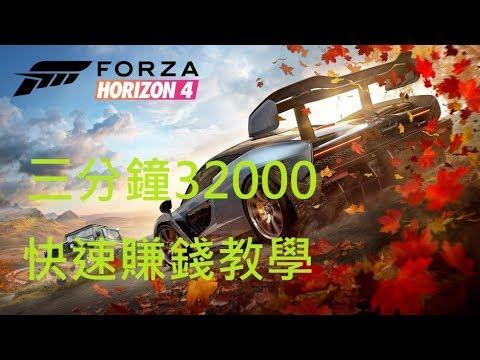 極限競速:地平線4 Forza Horizon 4 快速賺錢教學