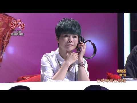 105.04.24 超級紅人榜 楊哲─迷魂香(翁立友)