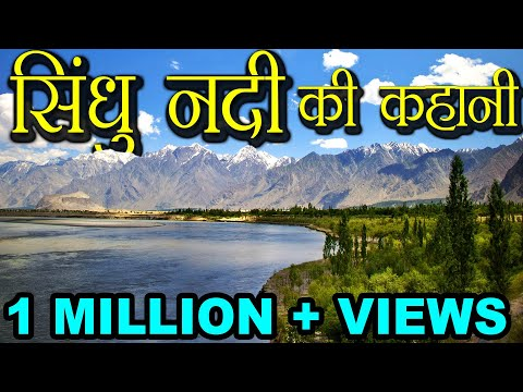 सिंधु नदी की कहानी | Story of River Sindhu | Origin of Sindhu River