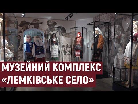 Двадцять п'ять років виповнюється музейному комплексу «Лемківське село»