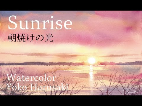 水彩画 How to draw watercolor [Sunrise] Yoko Harusaki  朝焼けの光 描き方 春崎陽子 3 color watercolor painting
