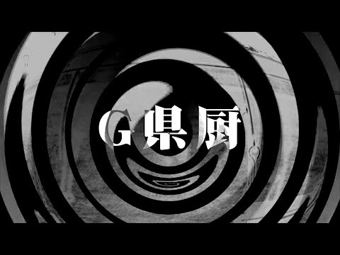 【スレッド】G県厨【朗読】