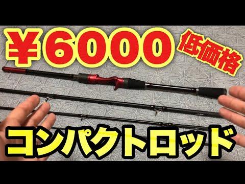 【激安】6000円で買えるGotureのコンパクトマルチピースロッド紹介します!本流トラウト・バス・シーバス・エギングと多種多様な釣りに使える!