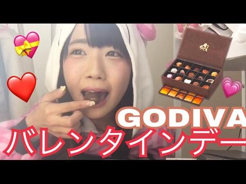 【バレンタイン】夜中にゴディバのチョコ食べまくってみた!【開封動画】