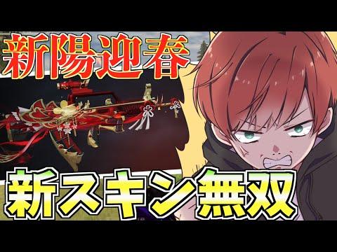 【荒野行動】新スキン『新陽迎春95式』が実装されたので早速使って1位とってきた!!