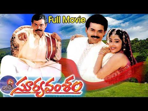 Suryavamsam Full Length Telugu Movie | Venkatesh, Meena, Raadhika